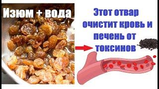 Чистим кровь и печень от токсинов. Отвар из изюма - исчезнут проблемы с пищеварением. Худеем.