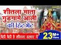 Download बैठे रहो शीतला दरबार   Baithi Raho Sheetla Darbar   Sheetla Mata Bhajan   Sita Ram Kaushik MP3 song and Music Video