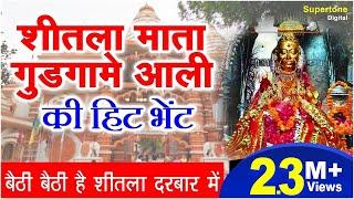 बैठे रहो शीतला दरबार | Baithi Raho Sheetla Darbar | Sheetla Mata Bhajan | Sita Ram Kaushik thumbnail