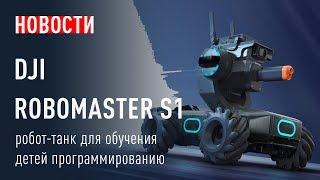 DJI ROBOMASTER S1 - робот-танк для обучения детей программированию