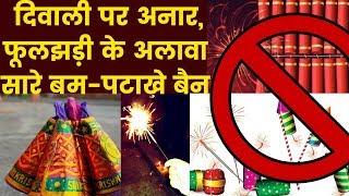 Supreme Court Delhi NCR Diwali Crackers Ban: दिवाली पर अनार, फूलझड़ी के अलावा सारे बम-पटाखे बैन