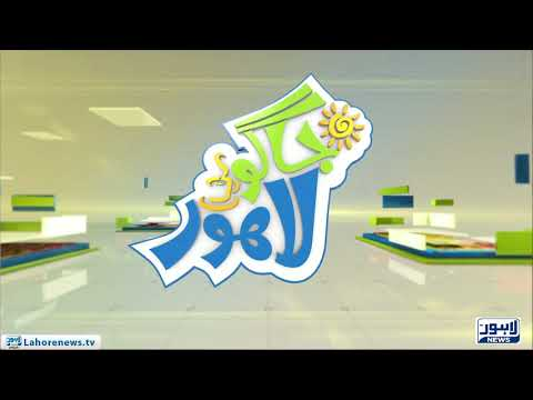 Jaago Lahore Episode 204 - Part 2/3 - 26 September 2017