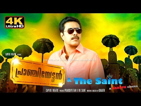Pranchiyettan & the Saint malayalam 4k full movie 2015 |  പ്രാഞ്ചിയേട്ടൻ with subtitles | mammootty
