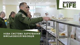 Житомирські військові вже понад пів-року харчуються за натівськими стандартами