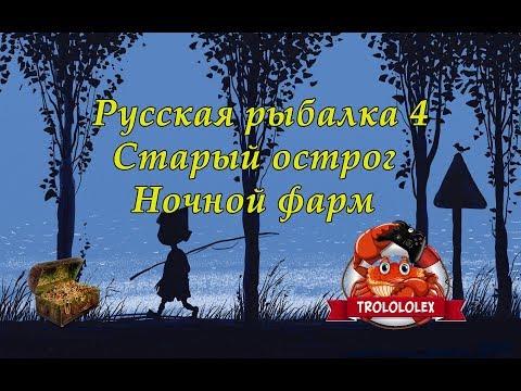 Видео Симулятор русской рыбалки играть онлайн