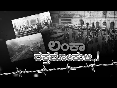 ಶ್ರೀ ಲಂಕಾಕ್ಕೆ ತೆರಳಿದ್ದ ಜೆಡಿಎಸ್ ಮುಖಂಡರ ದುರ್ಮರಣ   sri lanka   JDS Leaders   TV5 Kannada
