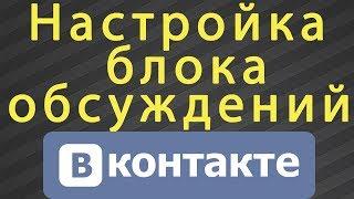 Налаштування блоку обговорень в групі ВКонтакте