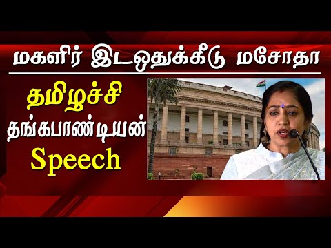tamilachi thangapandian speech on women reservation tamil news   DMK Member of Parliament tamilachi thangapandian speech on women reservation bill.  thamizhachi thangapandian while speaking at the meeting said none of the party is willing to pass the women reservation bill in the parliament       tamil news today    For More tamil news, tamil news today, latest tamil news, kollywood news, kollywood tamil news Please Subscribe to red pix 24x7 https://goo.gl/bzRyDm red pix 24x7 is online tv news channel and a free online tv
