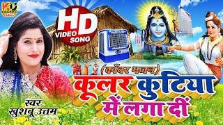 #VIDEO | #कूलर कुटिया में लगा दी | Khushboo Uttam | Coller Laga Di Raja Ji | #New Bol Bam Song 2021