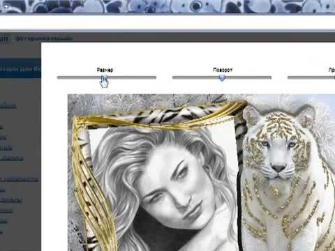 Фотошоп онлайн FotoFlex