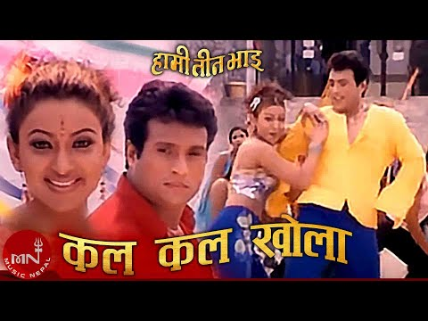 Nepali Movie || Hami Teen Bhai || Song Kal Kal Khola Sailo ji Jhar Jhar Jharana