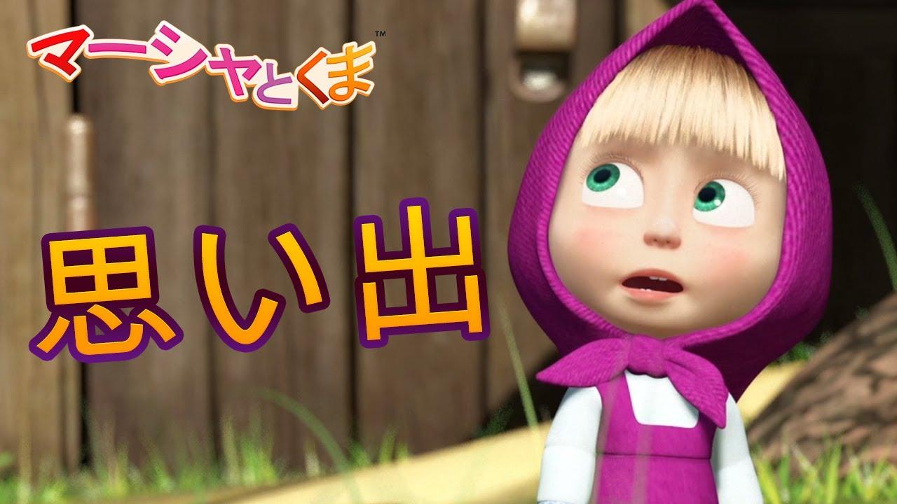 マーシャとくま 🐻👱♀️  思い出 🎁✨ 子供向けアニメ