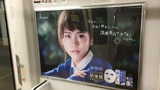 Billboard TOKYO - JR Train HOT 100 Graphics(Doc. 8, 2015) #水原希...