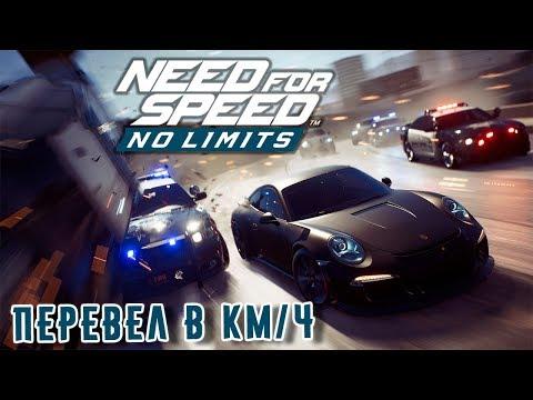 Need for Speed: No limits - Перевел в КМ/Ч (ios) #80