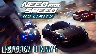 Need for Speed: No limits - Перевел в КМ/Ч (ios) #80