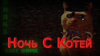 Скачать One Nights At Kotya 3 Ночь С Котей