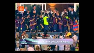 UEFA Super Cup 2009 FC Barcelona Celebrations