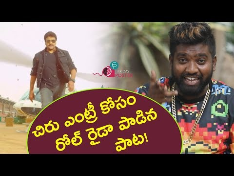 బ్రూస్ లీ చిరు ఎంట్రీ | Roll rida about bruce lee chiru entry song | #rollrida | friday poster
