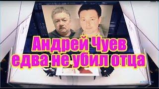 Андрей Чуев едва не убил родного отца. Шоу с Дмитрием Шепелевым. Дом 2 новости