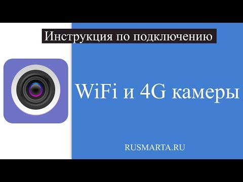 Подключение WiFi и 3G/4G камер в приложении CamHi