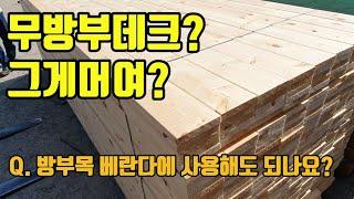 [우드킴목재정보] 방부목데크 vs 무방부데크 / 베란다…