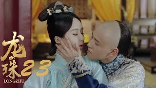 Video 龍珠傳奇 | Legend Of Dragon Pearl 23【未刪減版】(楊紫、秦俊傑、舒暢等主演) download MP3, 3GP, MP4, WEBM, AVI, FLV Juni 2018