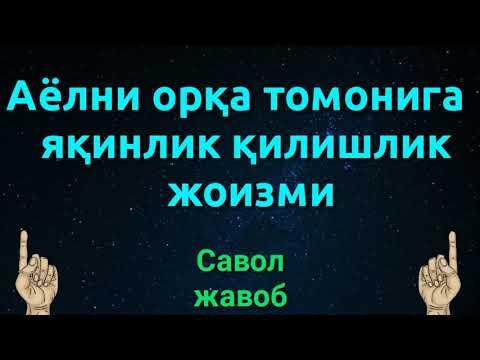 АЁЛНИНГ ОРКА ТОМОНИГА ЯКИНЛИК КИЛИШ ЖОИЗМИ