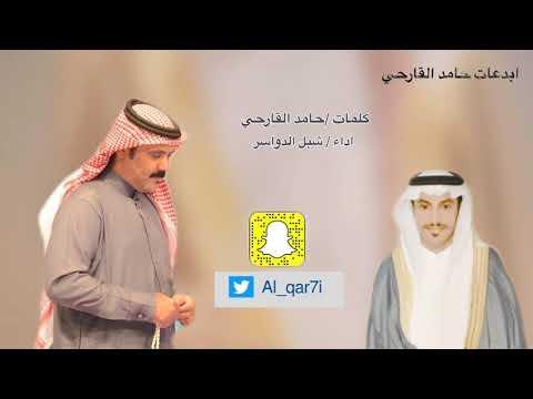 شيلة حفل زواج الشاعر فواز السعيدي /كلمات: حامد القارحي /اداء :شبل الدواسر