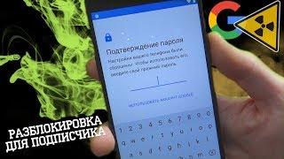 Разблокировка Xiaomi MI A1 , Google аккаунт , Mi аккаунт , Радиоактивный телефон ? / Helpdroid