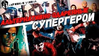 Альтернативно одаренные супергерои — Серийный убийца