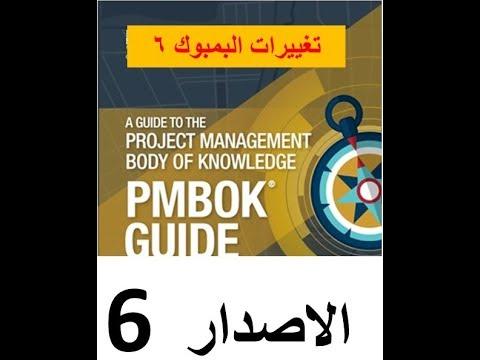 كتاب pmbok الاصدار السادس pdf