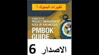تحميل كتاب pmbok 6th باللغة العربية