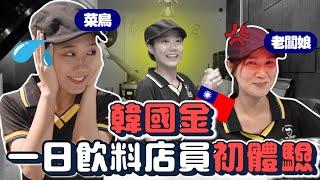 韓國金在台灣打工!會不會被老闆放棄😱?(老闆娘我愛你)|韓勾ㄟ金針菇 찐쩐꾸