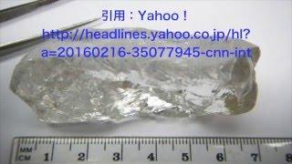 404カラットの巨大ダイヤ、アンゴラで発見