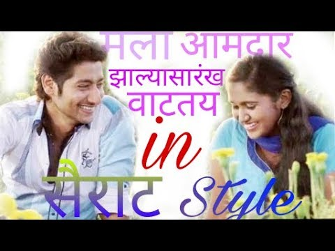 Mala Amdar Jhalya Sarkh Vatay In Sairat Style Video