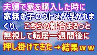 関連動画 【スカッとする話】義実家に集まった日 トメ「帰りもあなたが...