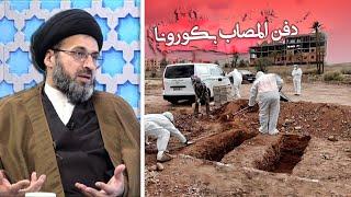 متصل : لماذا يتم دفن المصاب بهذا الوباء بهذا الطريقة البشعه؟ | السيد رشيد الحسيني