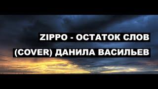 Zippo - Остаток слов (Cover) Данила Васильев