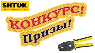 КОНКУРС! Приз- пресс клещи ПК-10У.