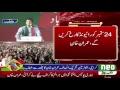 Imran Khan Speech In Karachi Jalsa 6 September 2016 | Neo News