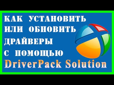 Как установить или обновить драйверы с помощью DriverPack Solution