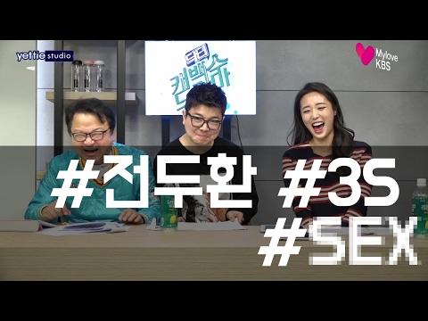 8-4 #전두환 #3S #SEX_[김과장]