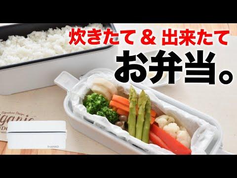 弁当 箱 炊飯