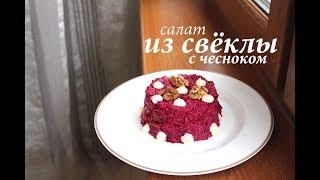 Салат свекольный ОЧЕНЬ ПРОСТОЙ/ Салат из свеклы/ Готовлю с любовью