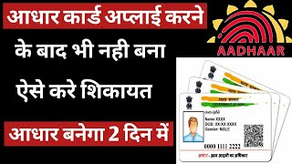 How to file Complaint about Aadhar Card online|UIDAI Complaint|Aadhar  update complaint kaise kare