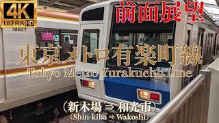 【4K/前面展望】東京メトロ有楽町線 (新木場 ⇒ 和光市) / Tokyo Metro Yurakucho Line (Shin-kiba  ⇒ Wakoshi)