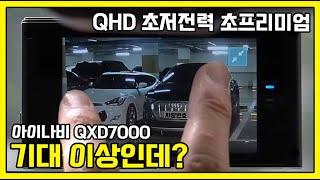 아이나비 초저전력 QXD7000 블랙박스 간략리뷰 (카…