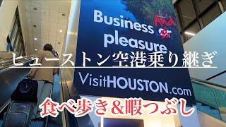 【ユナイテッド航空】ヒューストン国際空港乗継で暇つぶし&食べ歩き!ラウンジ!George Bush Intercontinental Airport