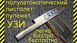 Как сделать полуавтоматический пистолет-пулемет типа УЗИ из бумаги. Магазин на 9 пуль! Легко!(, 2015-11-11T20:02:54.000Z)