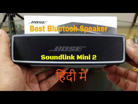 Bose soundlink mini 2 best bluetooth speaker india Re-Unboxing and Review in hindi
